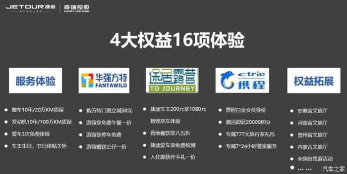 X95领衔 捷途将于上海车展首发四款SUV