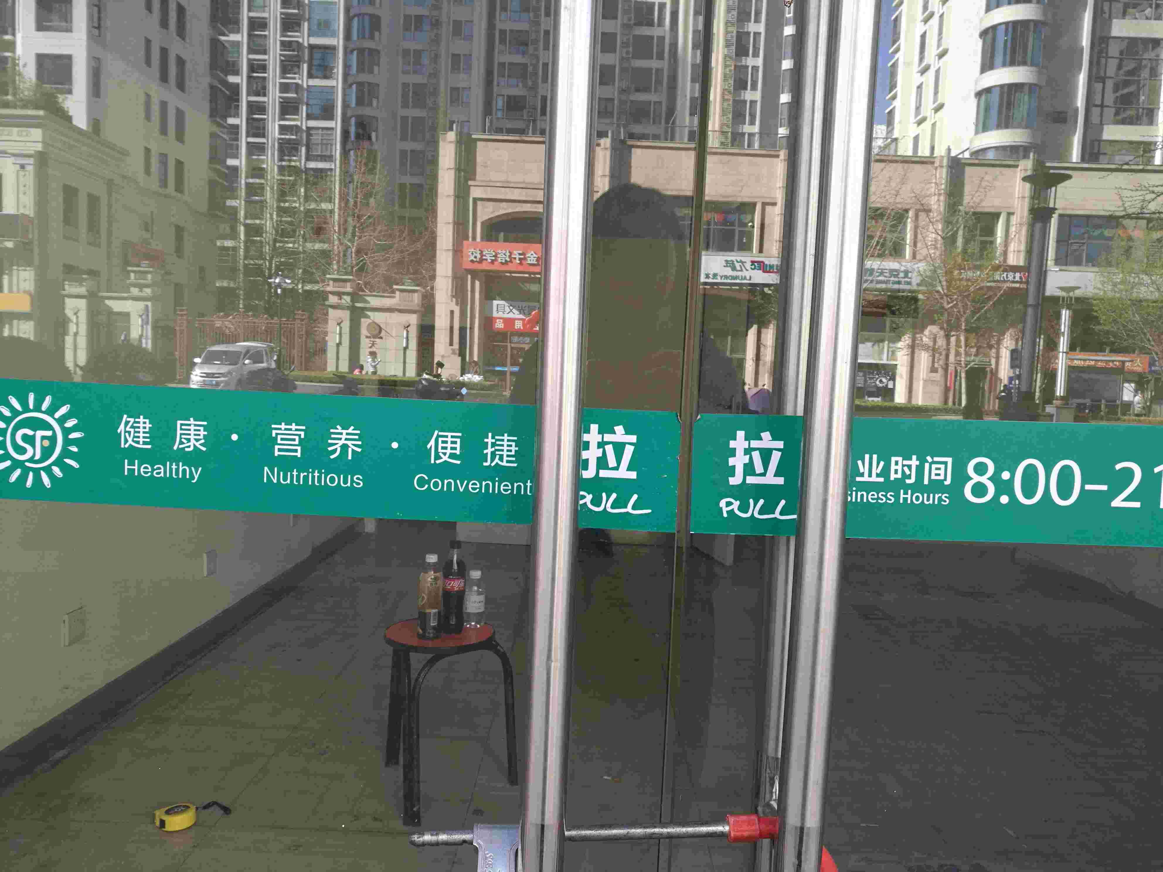 顺丰优选多地部分门店清仓停业,试水新模式瞄准华南市场