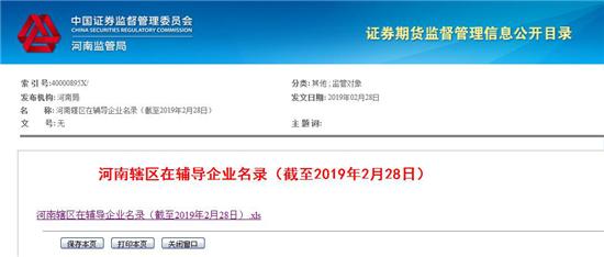 河南证监局官方网站2月28日公告截图