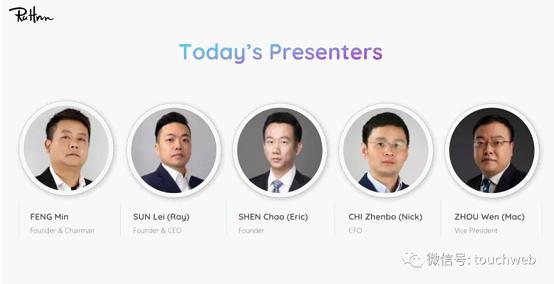 网红电商如涵路演PPT曝光:4月初上市 微博参与IPO认购
