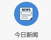 """2019.4.8 """"微信支付""""页面增加""""医疗健康""""入口; """"相互保""""被定性:产品创新不当"""