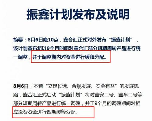 条是,在第叁期兑付中遇到了父亲劳动驾,鑫合汇与国拥有资产办公司(AMC)的合干不能在1月6新来落地,第叁期兑付资产缺乏,振鑫方案无法按期完成。