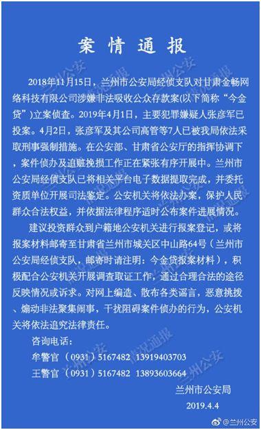 """就在不久前的3月28日,号称""""华南第壹网贷平台""""的团弄贷网实控人唐军、张林投案投案。"""