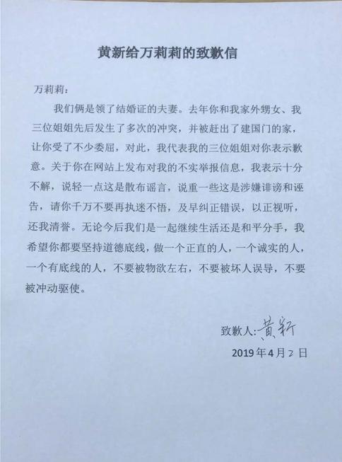 """而针对网上流传的所谓的""""万莉莉给黄新的致歉信"""",万莉莉指出,该致歉信为黄新片面面捏造。"""