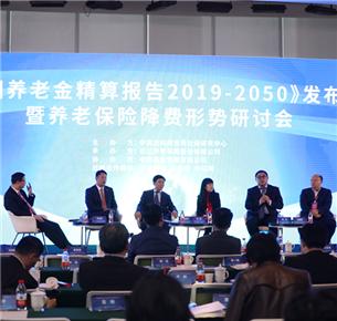 《中国养老金精算报告2019-2050》发布式暨养老保险降费形势研讨会