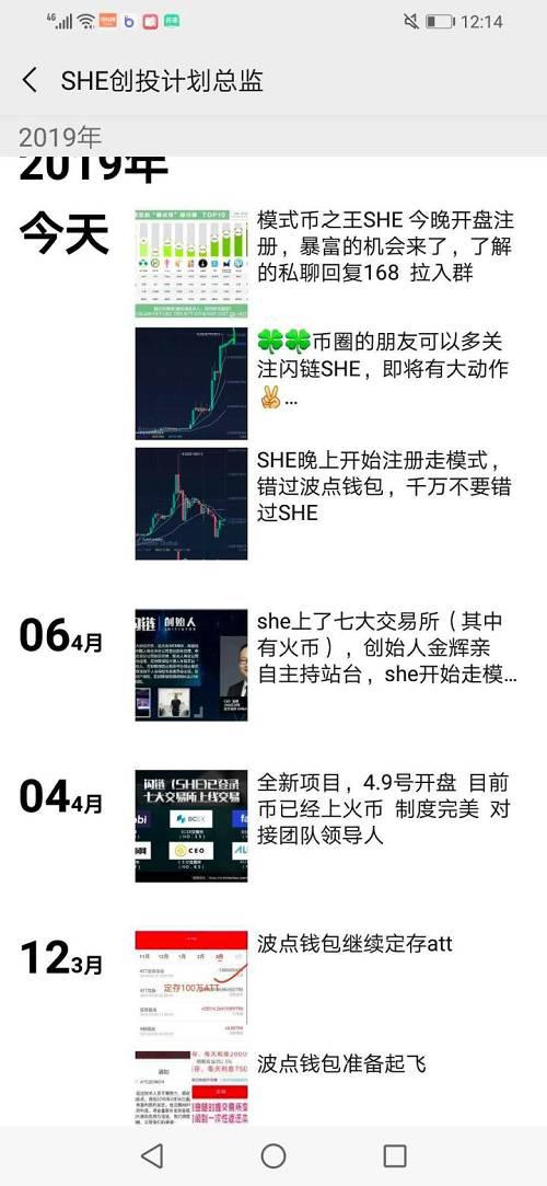 警惕投资模式币风险