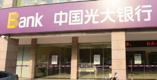 光大银行浏阳支行员工伪造资料 从单位骗取近千万贷款后逃匿
