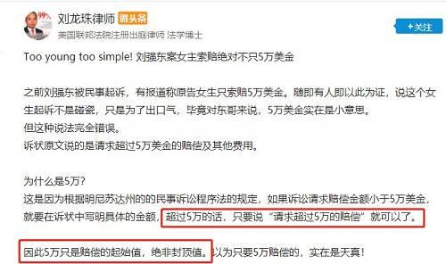 外界都评价刘强东没有管好下半身,惹得京东股价大跌,赔了夫人又折兵。