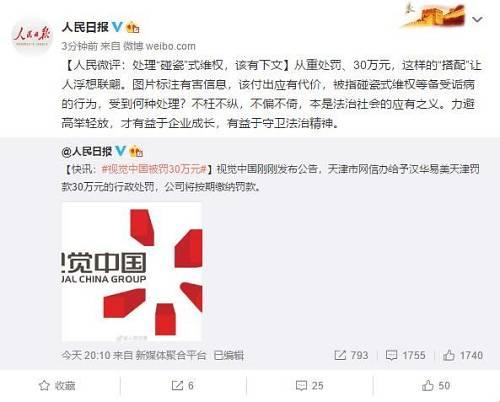 此前,天津网信办发布消息称,视觉中国网站在其发布的多张图片中刊发敏感有害信息标注,依据《中华人民共和国网络安全法》第六十八条第一款之规定,对网站运营主体汉华易美(天津)图像技术有限公司作出从重罚款的处罚。