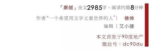 众里寻房・限竞房|北京豪宅遍地走,总价300万如何上车?