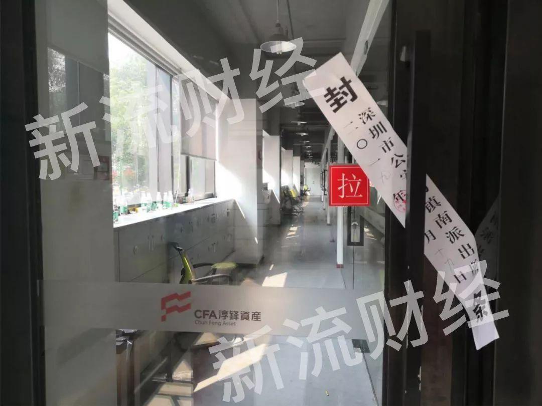 其位于深圳市宝安区新安街道创业二路得胜大厦二楼的总部办公室也被