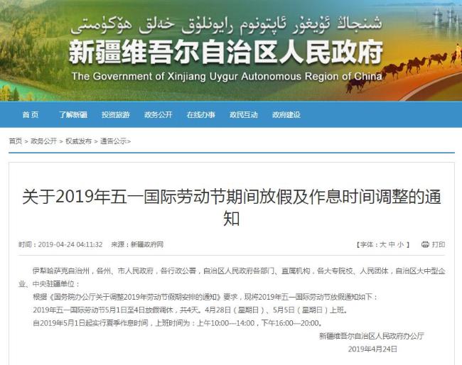 2019年五一国际劳动节放假调休4天 5月1日起