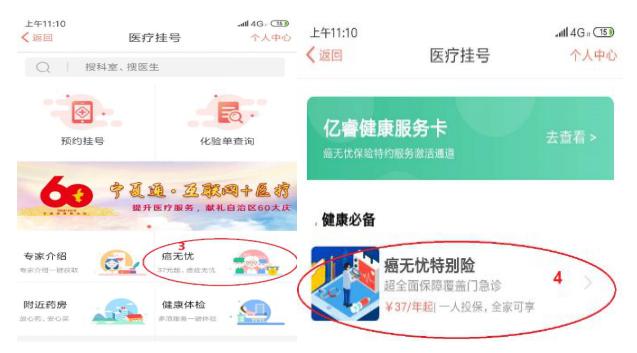 """""""宁夏通""""app购买页面"""