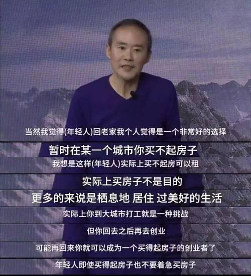 大部分网友都觉得王石先生在瞎扯,表示这话不能信。