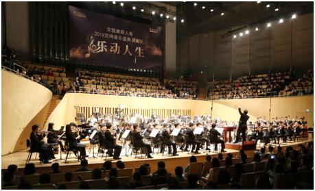 交銀康聯人壽交響盛典泉城上演 奏響60周年梁祝經典