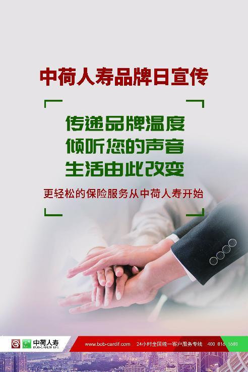 2019中荷人壽品牌日活動拉開帷幕 三大主題活動精彩亮相