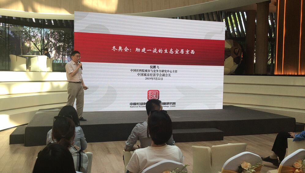 倪鹏飞:北京目前还称不上国际一流的和谐宜居之都