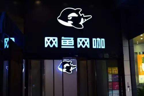 """四年前王思聪押注的这家""""网咖鼻祖"""":被传赴美IPO实则难上岸"""