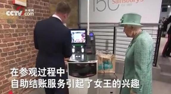 """近日,英国女王参不悦目了位于伦敦市中间的一家超市快闪店。在参不悦目过程中,自立结账服务引首了女王的着重。她开玩乐地问,""""你不及欺骗它吗?""""""""你不及作弊吗?"""" 除参不悦目运动外,女王还与该超市的片面员工一首分享蛋糕,以祝贺这一稀奇时刻。"""