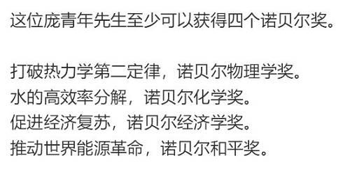 更有网友调侃:北京通州给诺贝尔奖得主100平的免租权,怎么着也得有庞青年一份儿!