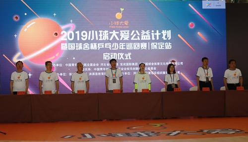 2019小球大爱落地涞源王楠关注体育教育扶贫