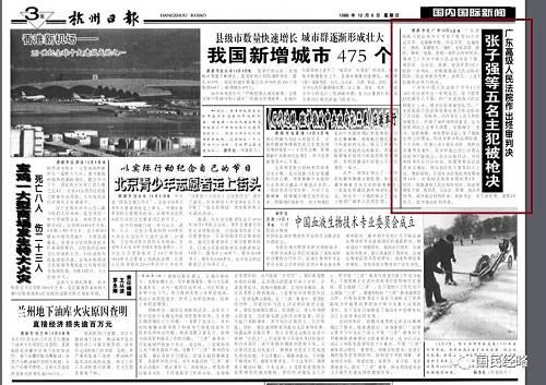 1998年,张子强在内地伏法