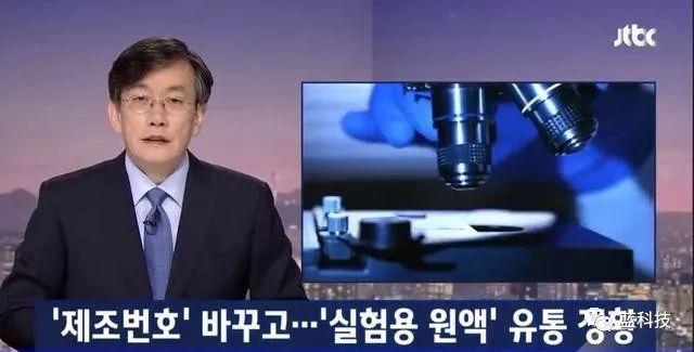 韩国Meditoxin瘦脸针被爆数据造假,问题产品流向海外