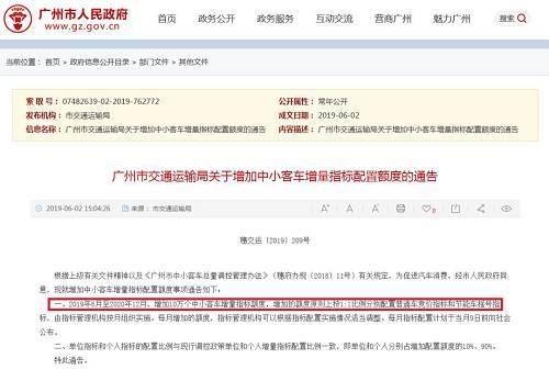 广州的通告主要有2个要点。