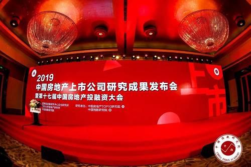 """同时,大会发布了2019中国房地产上市公司TOP10研究成果,同策房产咨询股份有限公司(以下简称""""同策咨询"""")蝉联""""2019值得资本市场关注的房地产服务商""""奖项。"""
