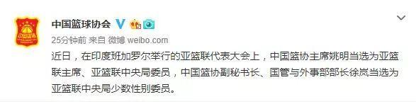 姚明是中国的第三位亚篮联主席。此前,曾担任篮管中心主任的李元伟和信兰成,曾分别于2004年、2014年,当选亚篮联主席。