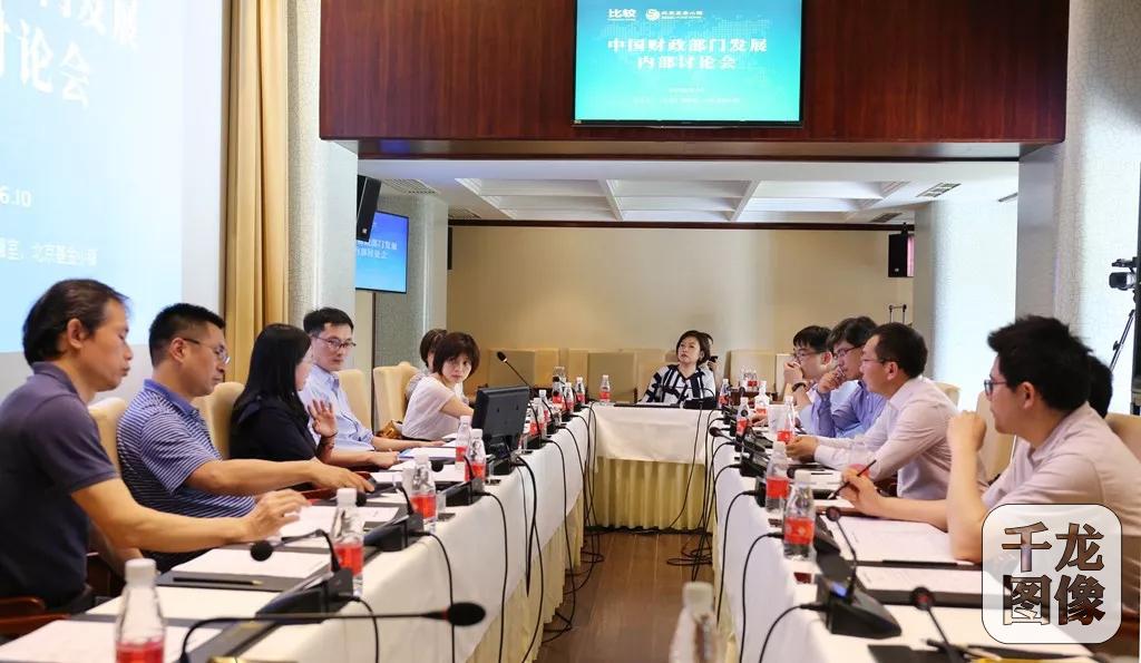 """""""中国财政发展""""研讨会在北京基金小镇举办"""