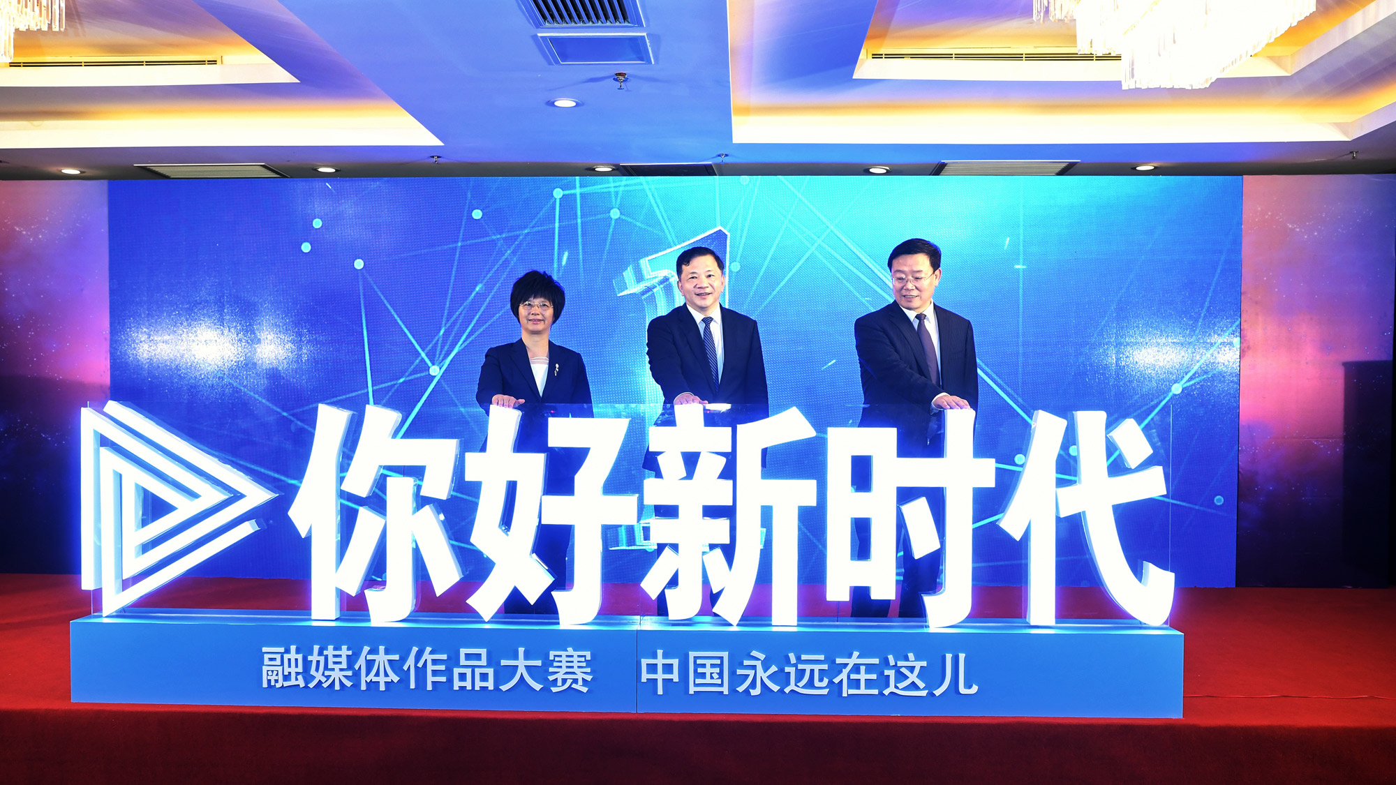 """讴歌远大时代 记录奋进中国——第二届""""你益新时代""""融媒体作品大赛在。上海正式启动"""
