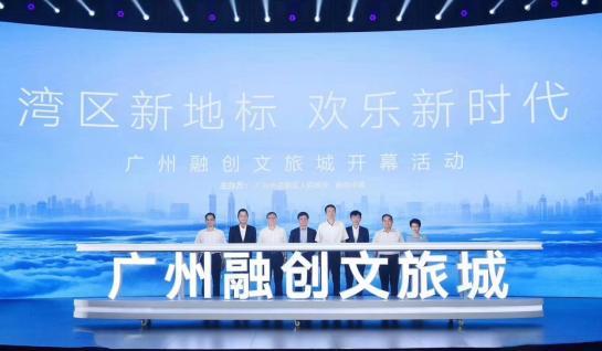 广州融创文旅城开幕点亮活动