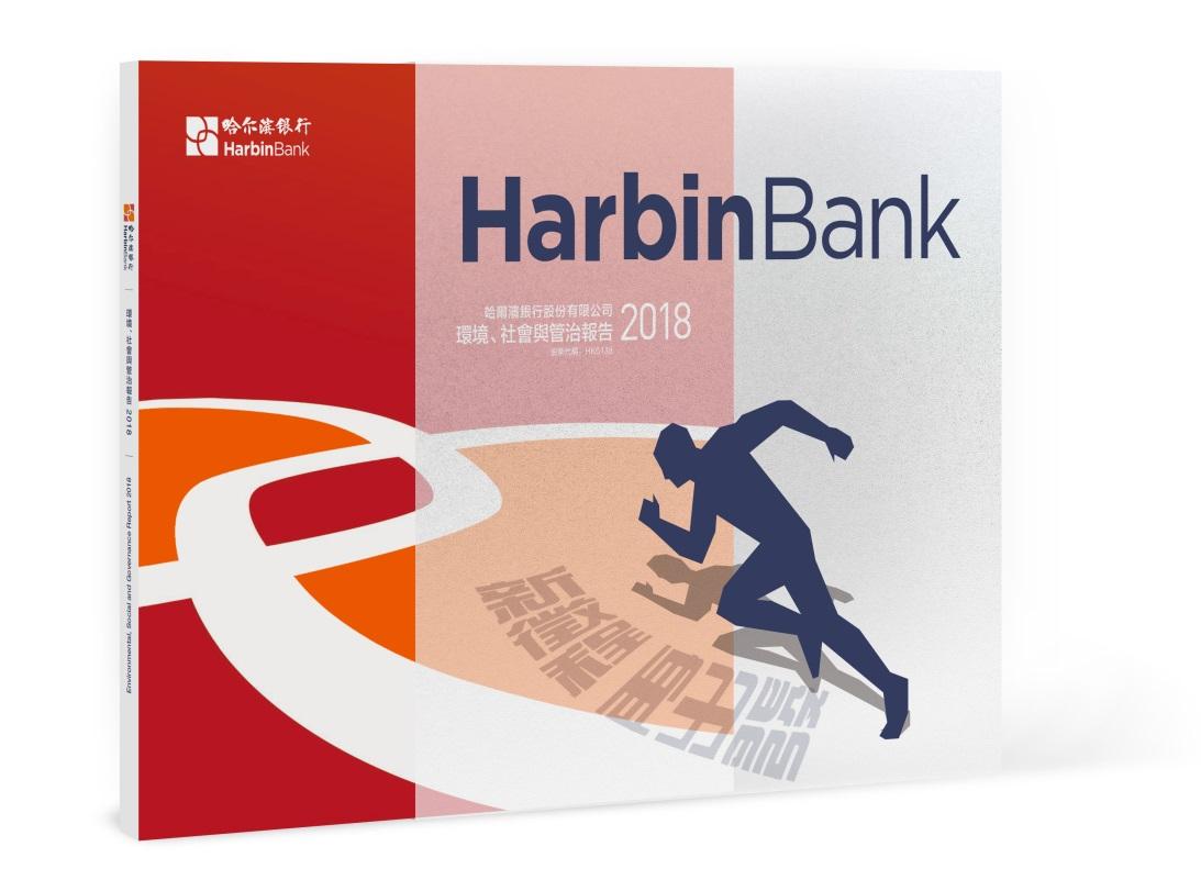 哈尔滨银行披露2018年度环境、社会与管治报告 关注ESG投资 聚焦脱贫攻
