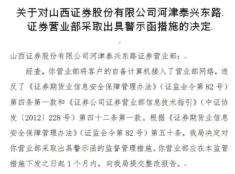 营业部违规将客户计算机接入内部网络 山西证券吃警示函