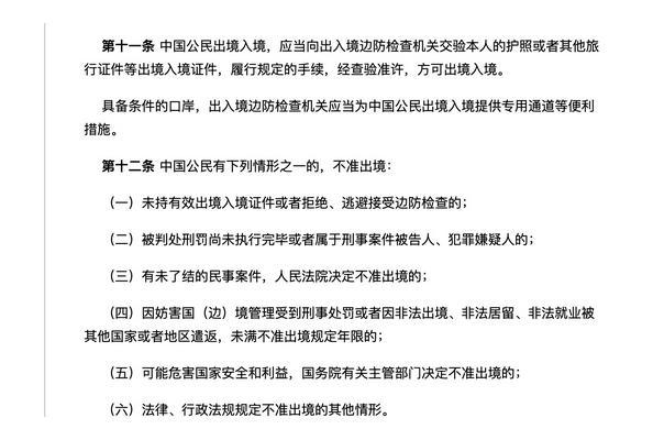 图片来源/《中华人民共和国出境入境管理法》部分内容