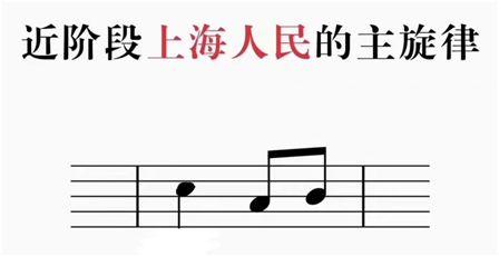 据说,近阶段魔都上海人民都变成了热爱音乐的好市民,大家整齐划一的哼着这样的旋律,do la si(倒垃圾)。