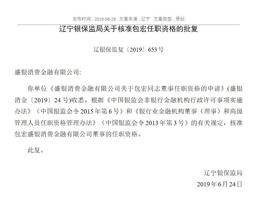 盛京銀行旗下盛銀消費金融三名董事任職資格獲批
