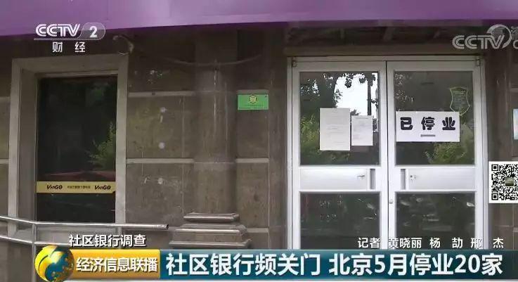 周边的商户告诉记者,这家银行网点是突然停业的,至于关门的原因,他们也不了解。