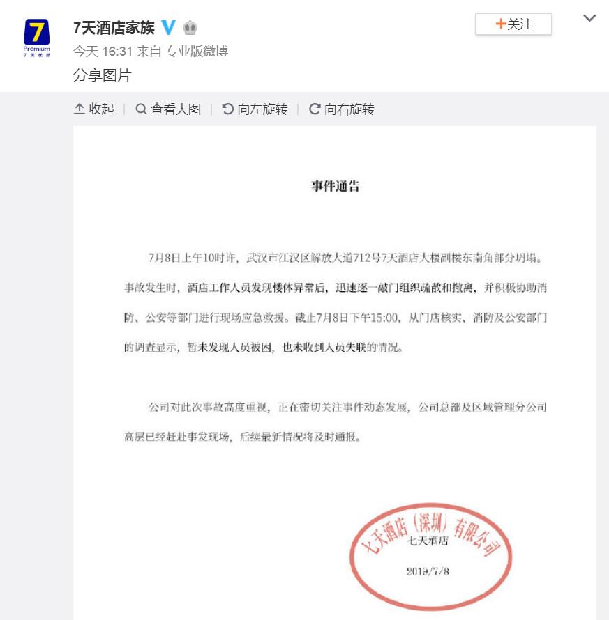 突发!武汉一7天酒店大楼部分坍塌 暂无人员被困及失联
