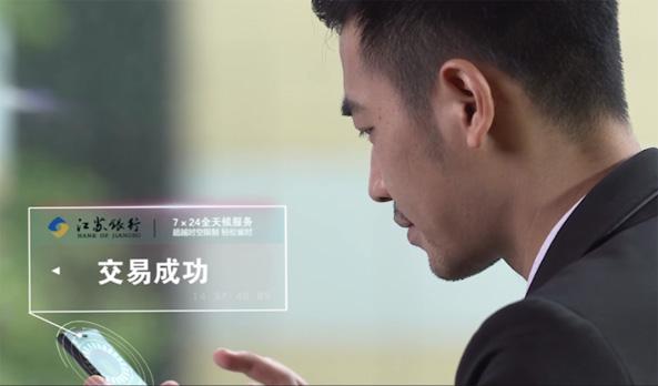 和讯网2019江苏银行巡展