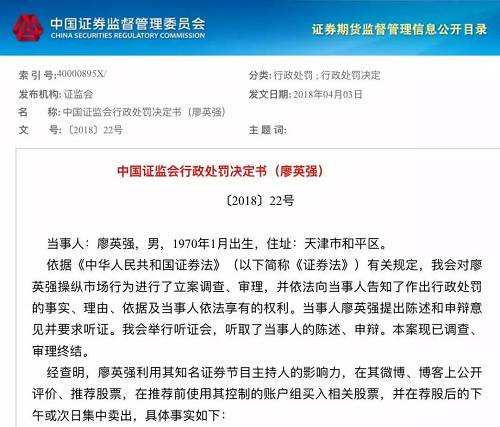 2018年5月6日,证监会公布了对廖英强的行政处罚决定书。