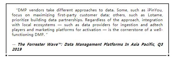 品友数据管理平台综合实力首次入选即领跑Forrester Wave
