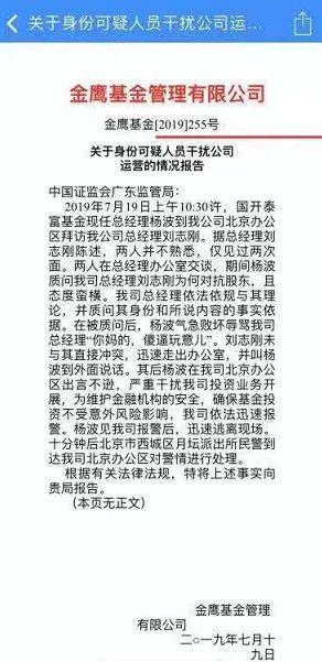 随即金鹰基金发布关于公文被泄露的声明,称公司会严肃核查,对相关责任人员作出严肃处理。