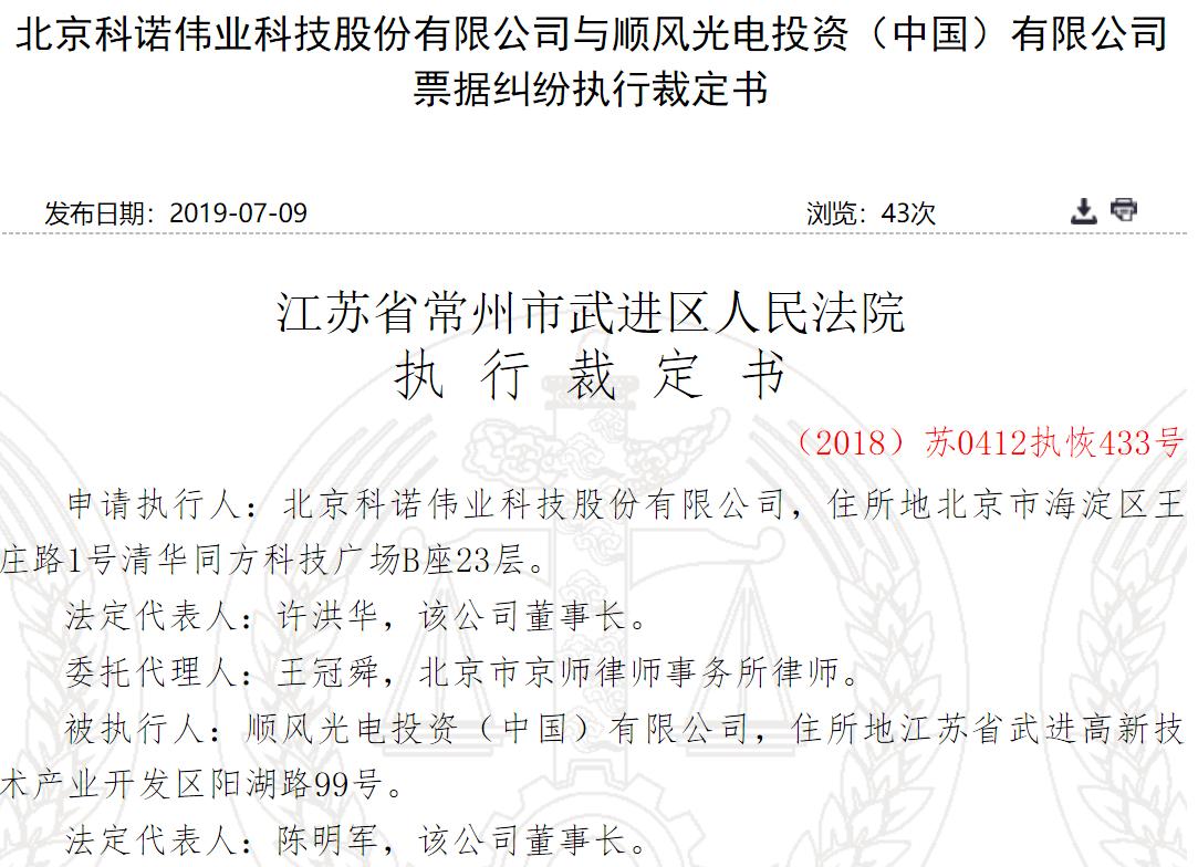 据悉,此案申请执行人北京科诺伟业科技股份有限公司于2018年9月29日向法院申请恢复执行。在执行过程中,法院依法向被执行人顺风光电发放执行通知书、报告财产令和限制高消费令,被执行人未按执行通知书规定履行义务,亦未向法院申报财产状况。