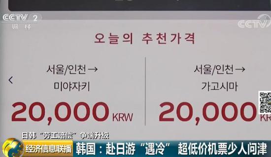 90元去日本的机票要不要?韩国人:不要!