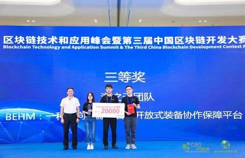 浙江泰链科技,是此次入围应用奖的杭州团队。他们的项目是基于TEE可信执行环境搭建的联盟链――泰信链TRChain。泰链科技COO叶卉介绍,其项目主要是