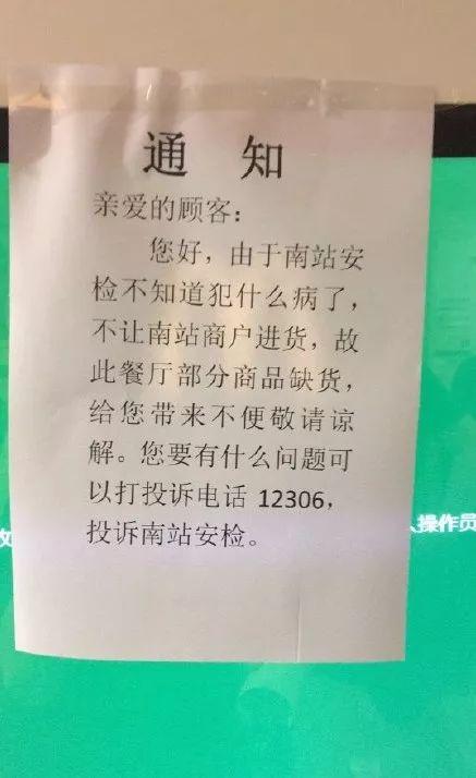 """记者联系北京南站安检时,工作人员表示尚不清楚相关情况,""""我们也是刚知道,正在问这事呢""""。截至记者发稿时,麦当劳方也尚未给出官方回应。麦当劳北京南站店则表示,目前已将该声明撤下。"""