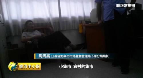 江苏省如皋市市场监督管理局下原分局局长 陶周嵩