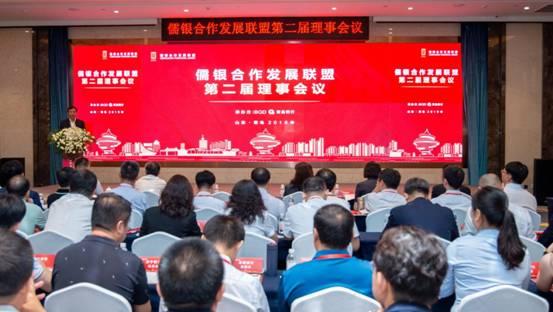 儒银联盟共商发展新路径 助力山东金融资源共享合作